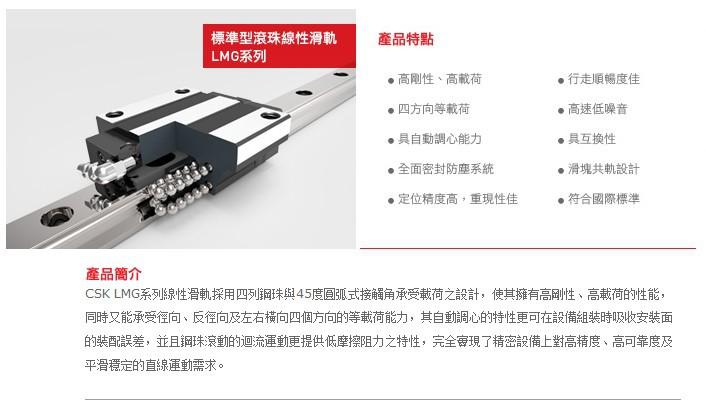 CSK-LMG系列产品特点